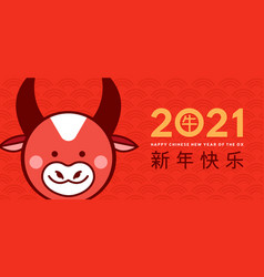 chinese new year ox 2021 cute emoticon banner vector image