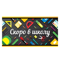 Card with Back to school cyrillic text vector image vector image
