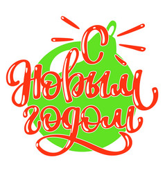 Hand lettering words happy new year in russian vector