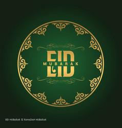eid mubarak simple typography in an islamic vector image