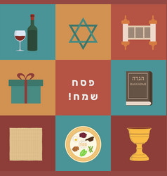 passover holiday flat design icons set with text vector image