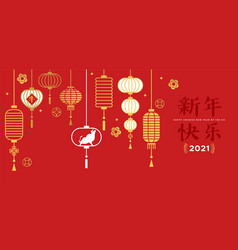 Chinese new year ox 2021 gold paper lantern banner vector