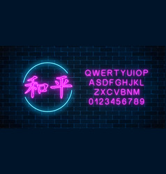 neon sign of chinese hieroglyph means peace in vector image