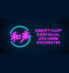 Neon sign of chinese hieroglyph means harmony in vector
