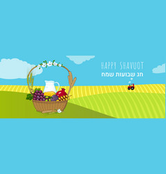shavuot jewish holiday concept with fruits basket vector image