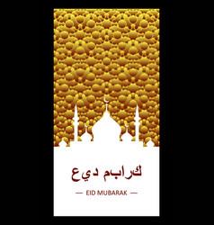 Eid mubarak golden islamic greeting card vector