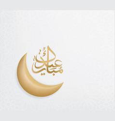 eid mubarak islamic crescent vector image
