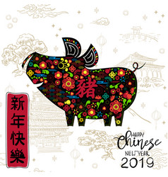 Happy chinese new year 2019 card chinese vector