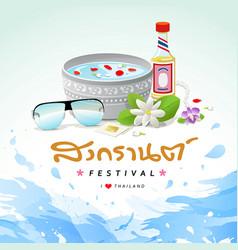 songkran festival sign of thailand vector image vector image