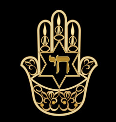 Miriam hand symbol hamsa golden design with star vector