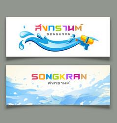banners songkran festival of thailand vector image