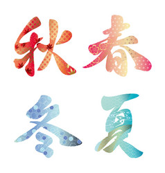 set of japanese kanji character calligraphy vector image