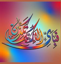 Arabic calligraphy fabi ayyi ala image vector