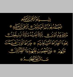 Arabic calligraphy surah al-fatiha 1 1-7 vector