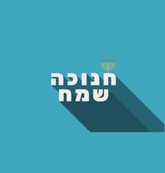 Hanukkah holiday greeting with menorah icon and vector