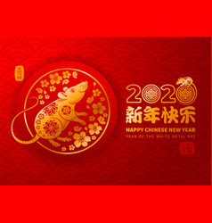 Chinese new year year white metal rat vector