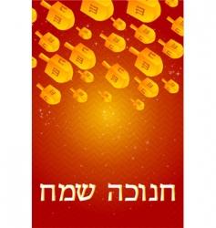 Hanukkah card with falling dreidel vector image