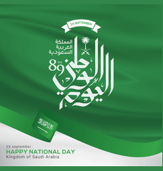 Kingdom saudi arabia national day vector