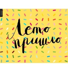 Summer Has Come russian lettering on yellow vector