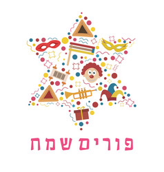 purim holiday flat design icons set in star of vector image