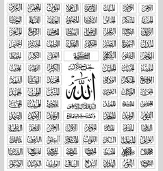 99 names of allah asmaul husna vector image