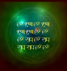Hare krishna mantra vector
