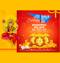 goddess lakshmi on happy diwali dhanteras holiday vector image