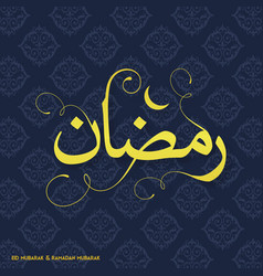 ramadan creative typography on a blue pattern vector image