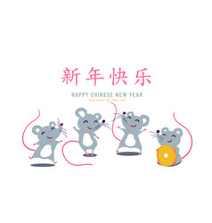 2020 happy chinese new year year rat vector image