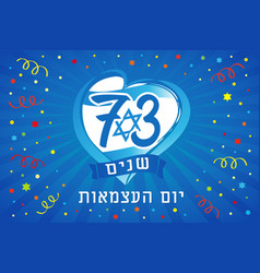 73 years israel independence day colored confetti vector image