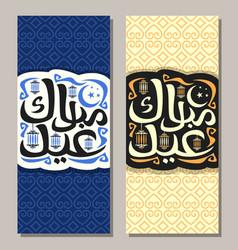 Greeting card for muslim holiday eid mubarak vector