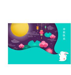 mid autumn festival chuseok korean holiday vector image