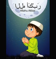 arab muslim boy praying in traditional clothing vector image
