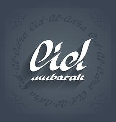 Eid Mubarak Greeting Card with arabic calligraphy vector image