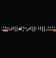 In the name of god - basmalah kufic calligraphy vector