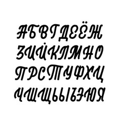russian alphabet brush lettering handmade vector image