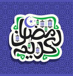 Logo for muslim greeting calligraphy ramadan vector