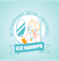 20 november world day of sons russian vector image