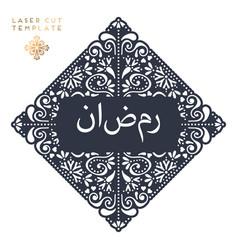 Laser cut islamic pattern vector
