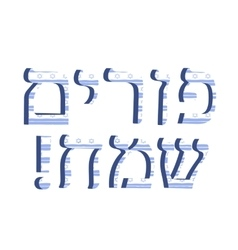 3d letter Hebrew Blue font Hebrew Caption vector