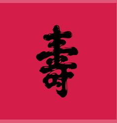 Chinese black hieroglyph vector