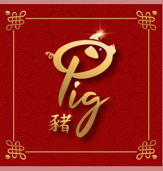 chinese new year 2019 gold typography card vector image