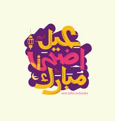 Eid al adha mubarak calligraphy vector