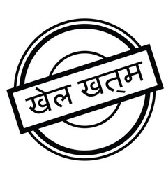 Game over stamp in hindi vector
