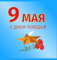 card with elements translation 9 may victory day vector image