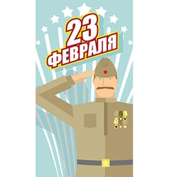 23 February Military veteran with medals and vector image