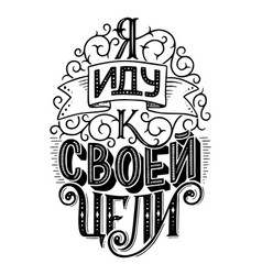 poster on russian language cyrillic lettering vector image