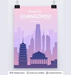 guangzhou famous city scape vector image