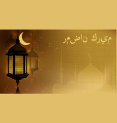 ramadan kareem greeting card glowing gold arabic vector image