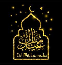 Eid mubarak abstract on dark background vector